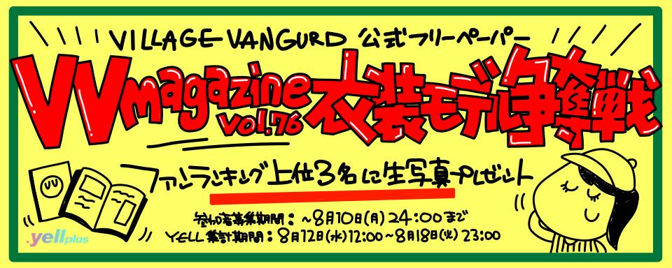 【エントリー】VVmagazine vol.76 衣装モデル争奪戦