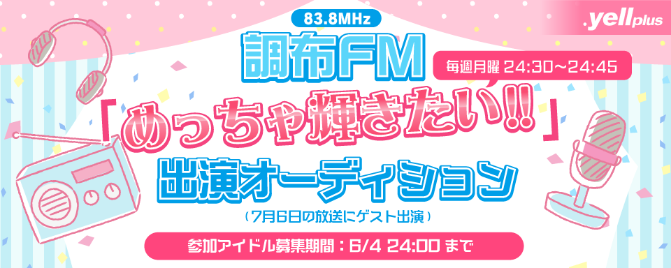 調布FM「めっちゃ輝きたい!!」出演オーディション