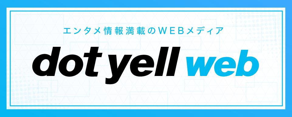 エンタメ特化ニュースサイト「dot yell web」がオープン!