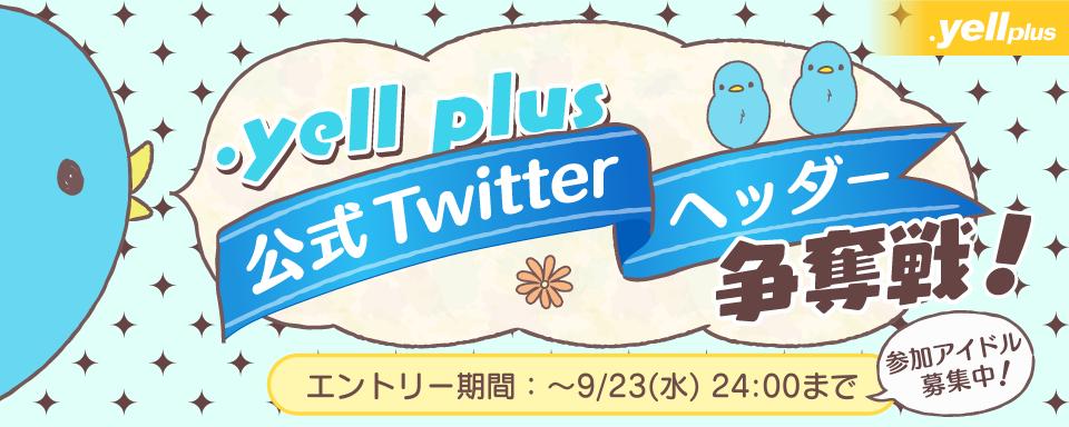 .yell plus公式Twitterヘッダー争奪戦!