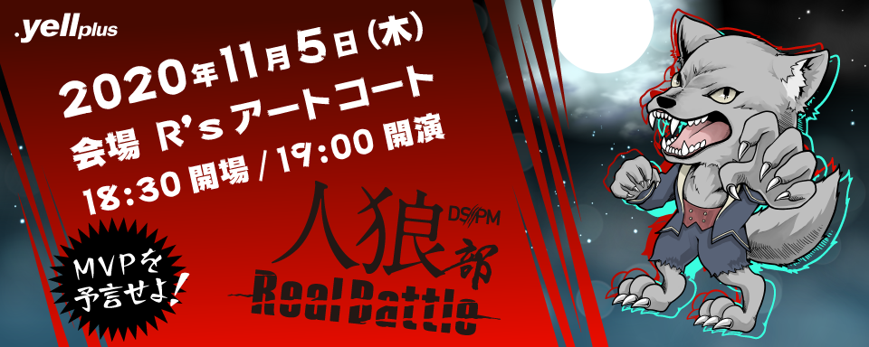 DSPM人狼部-Real Battle-