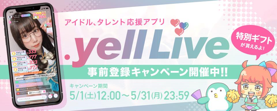 .yell Live事前登録キャンペーン開始