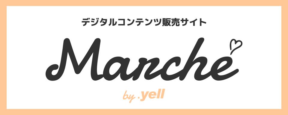 デジタルコンテンツ販売ショップmarcheがオープン!!