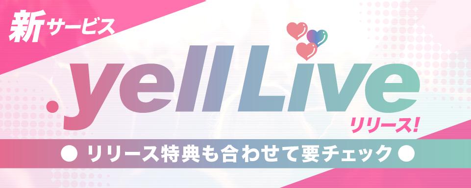 新サービス「.yell Live」リリースのお知らせ