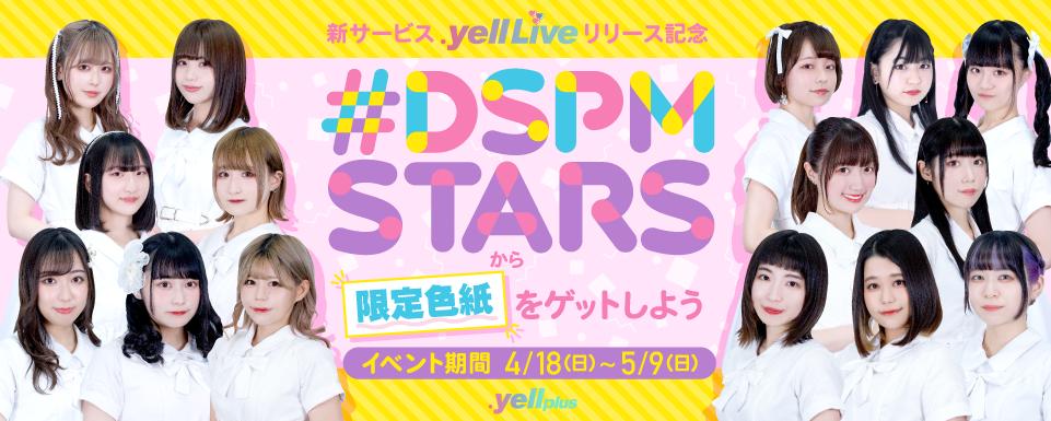 .yell Liveリリース記念イベント第1弾