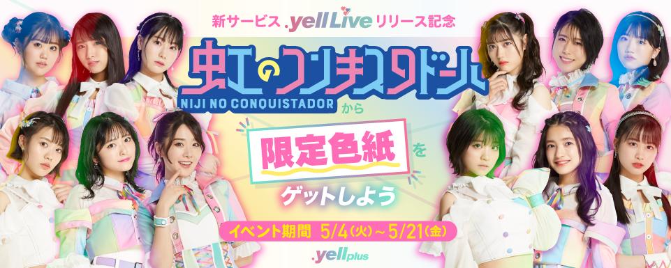 .yell Liveリリース記念イベント第2弾