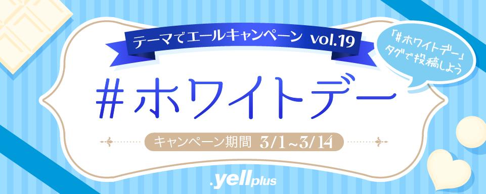 テーマでエールキャンペーン vol.19