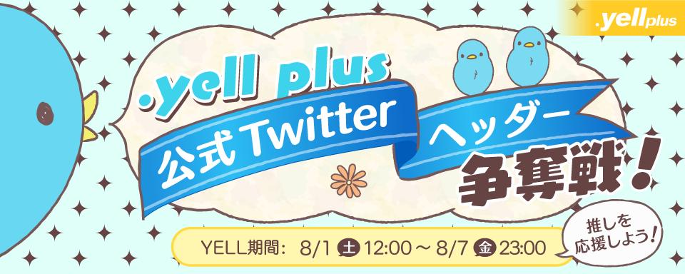 【YELL期間】.yell plus公式Twitterヘッダー争奪戦 vol.2