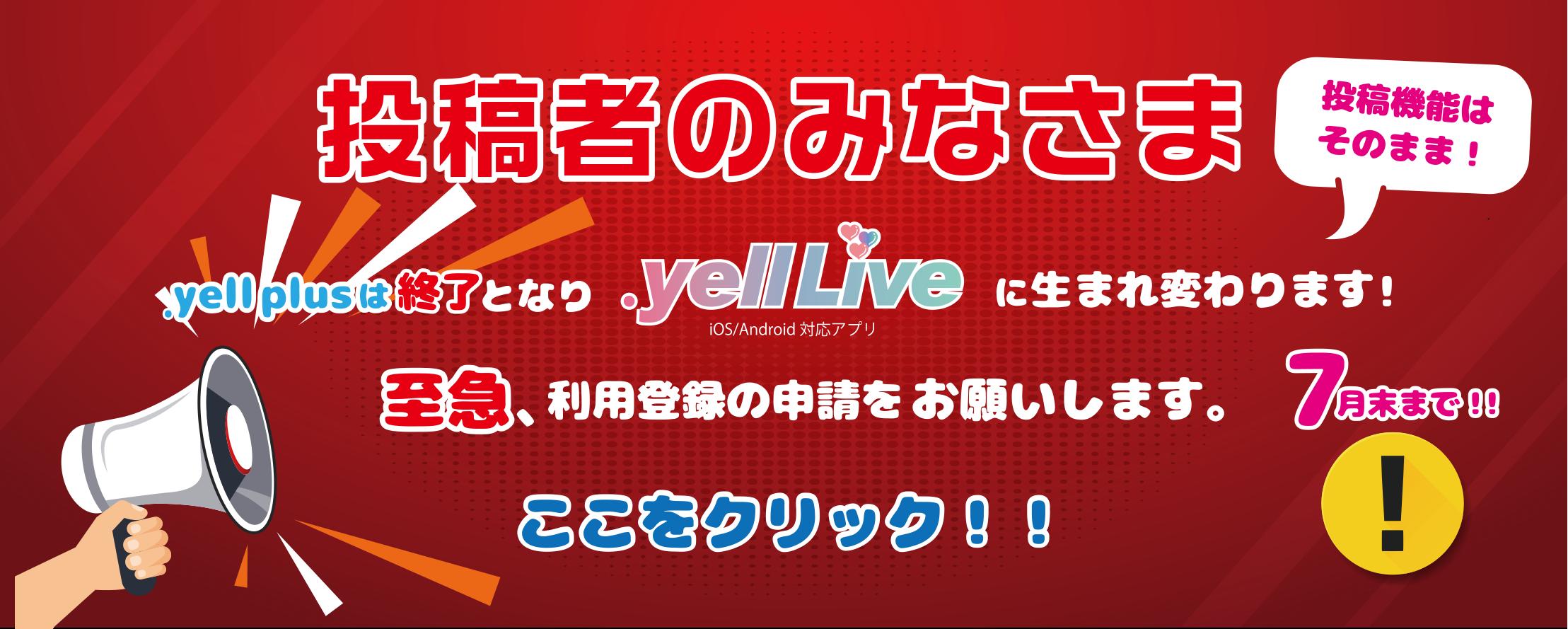 【重要】.yell Live利用申請フォーム