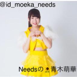 青木萌華  (Needs)