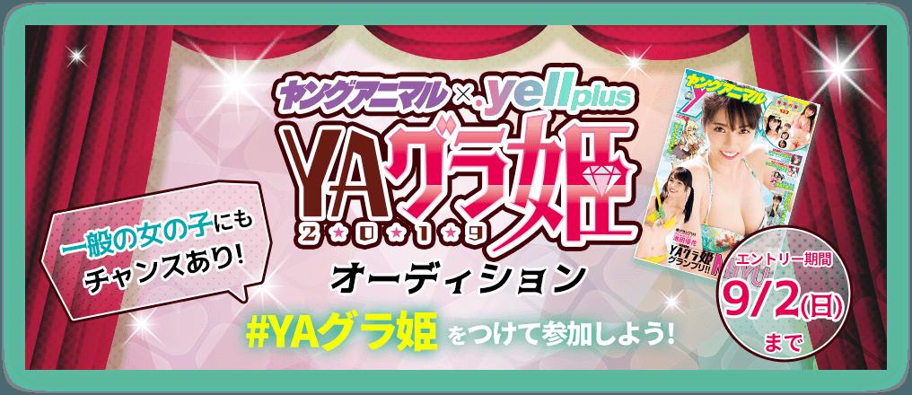 YAグラ姫2019オーディション