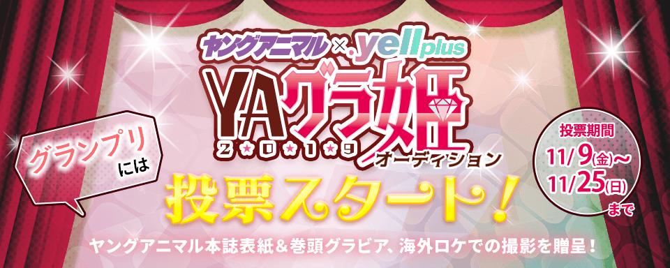「YAグラ姫2019」オーディション投票スタート!