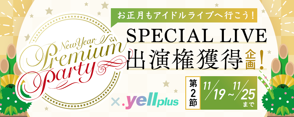 NewYear Premium Party2019 × .yell plus スペシャルライブ出演権獲得企画! 第2節