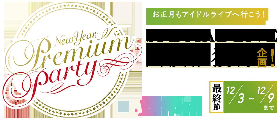 New Year Premium Party 2019 × .yell plus スペシャルコラボライブ開催!