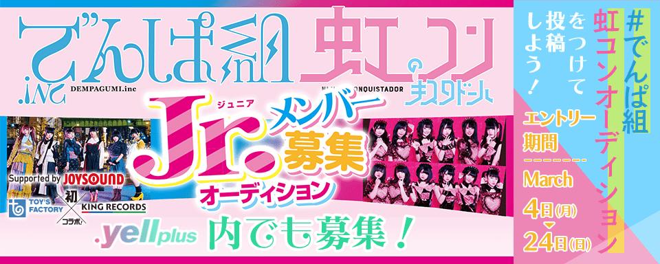 でんぱ組虹コンJr.メンバー募集オーディション_yell内でも募集開始!!