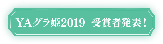 YAグラ姫2019  受賞者発表!