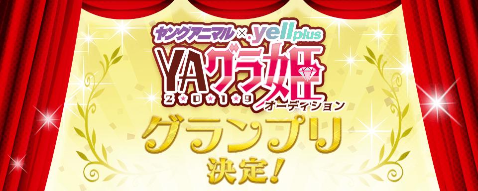 ヤングアニマル× .yell plus「YAグラ姫2019」グランプリ発表!!