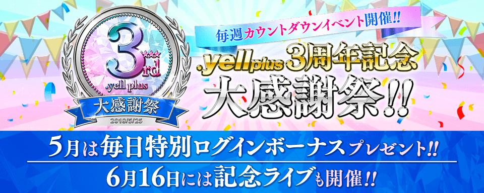 .yell plus3周年大感謝祭特設ページ公開!