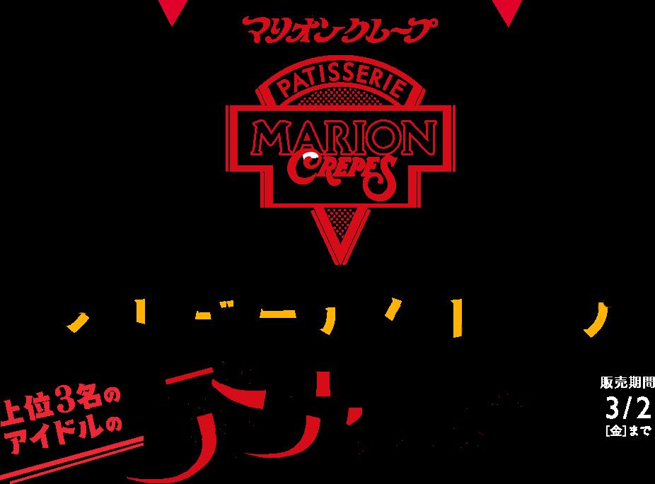 マリオンクレープとコラボ!オリジナルクレープ発売が決定!