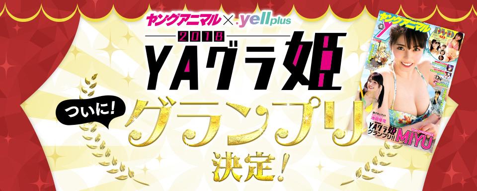 【表紙掲載号発売!】YAグラ姫2018
