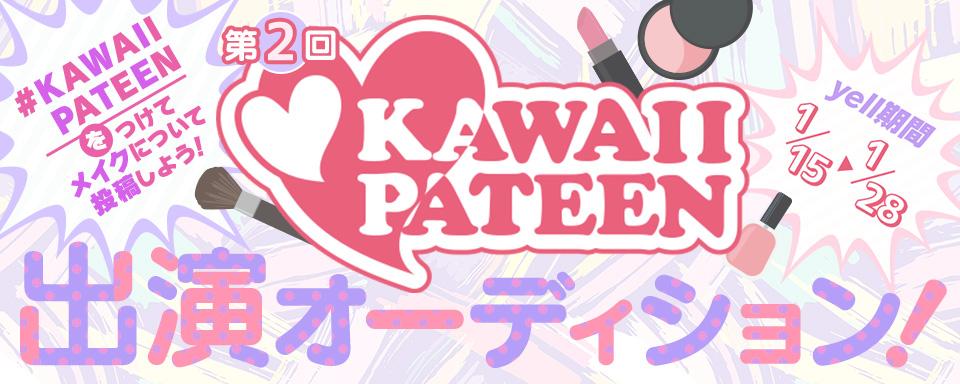 ハッシュタグ「#KAWAIIPATEEN」をつけて投稿した方の中から、日本のカワイイを世界に発信するネット番組「KAWAII♡PATEEN」出演オーディション開催
