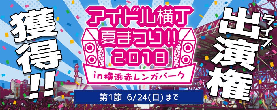 最大規模のアイドルフェス・アイドル横丁夏祭り2018 ライブ出演権獲得イベント開催!!