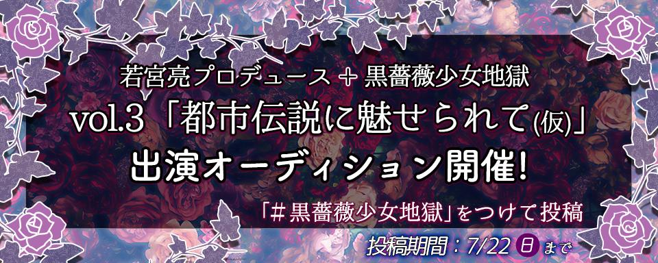 「若宮亮プロデュース+黒薔薇少女地獄」舞台出演オーディション!