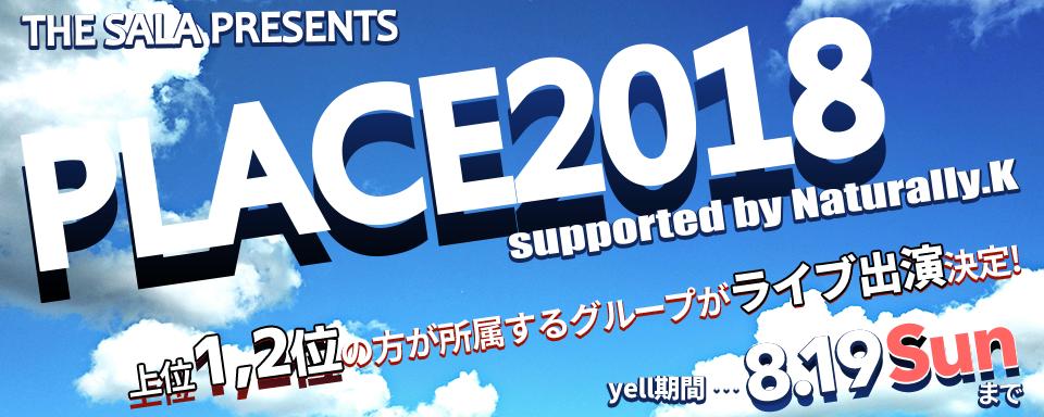 約10000人規模、茨城復興フェス「PLACE2018」ライブ出演権争奪イベント開催!