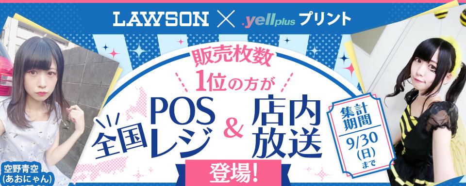 秋のプリント企画開始!ローソン × .yellplus 販売枚数1位が全国POSレジ液晶&店内放送に登場!