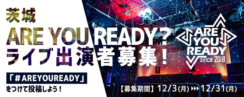 茨城「ARE YOU READY?」ライブ出演者募集!
