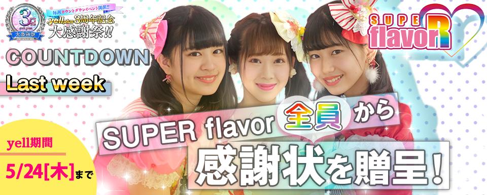 3周年カウントダウンプレゼント企画【last week】SUPER flavor