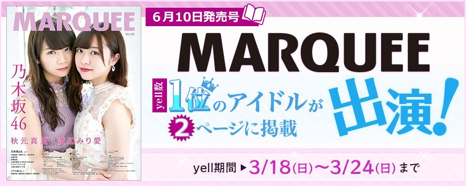 雑誌「MARQUEE」6月10日発売号の誌面に掲載!