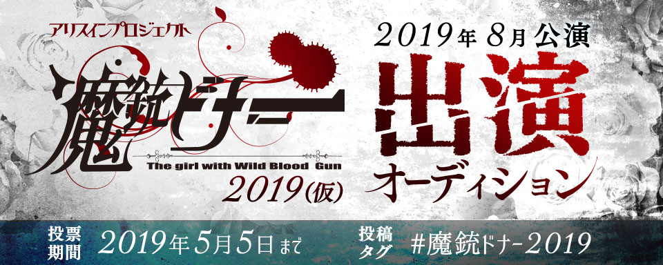 「魔銃ドナー2019(仮)」出演者オーディション開催!