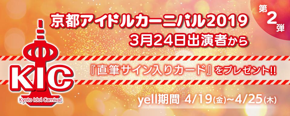 京都アイドルカーニバルカードプレゼント企画第2弾開催中!!