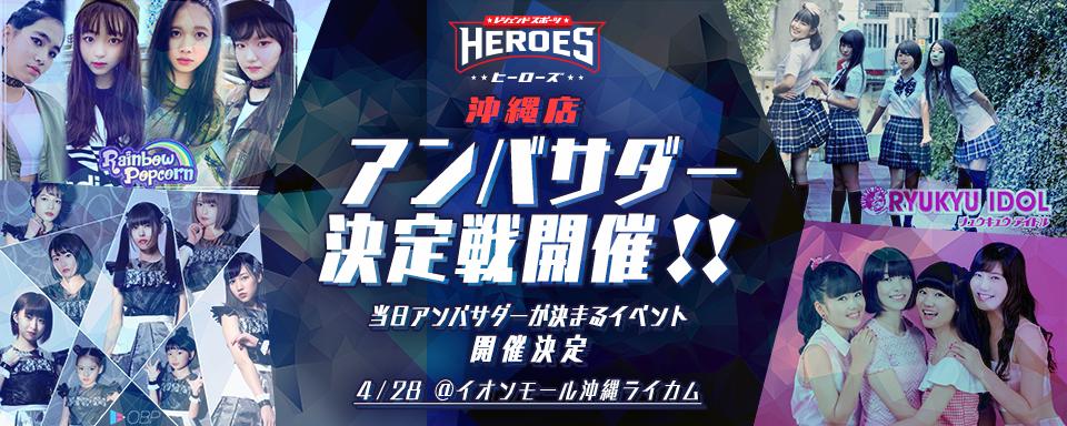 レジェンドスポーツヒーローズアンバサダー争奪戦が沖縄で開催!!