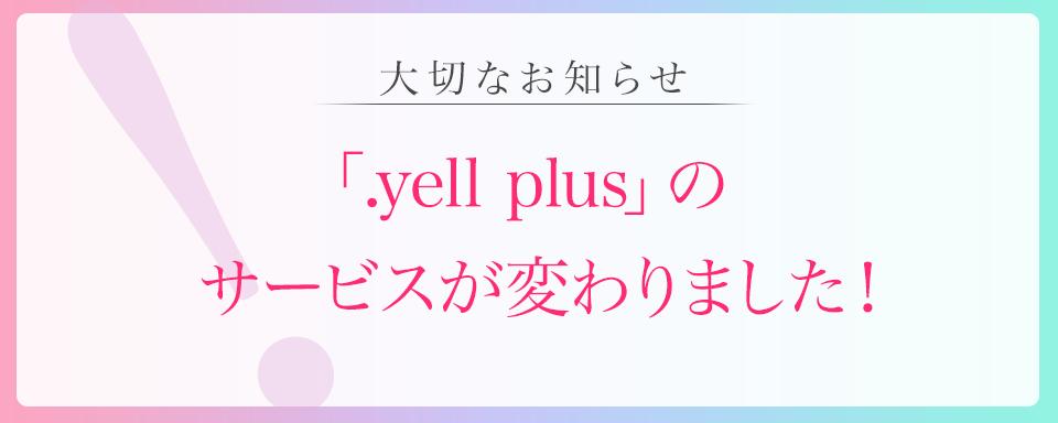 【お知らせ】「.yell plus」ご提供サービス 変更内容のお知らせ
