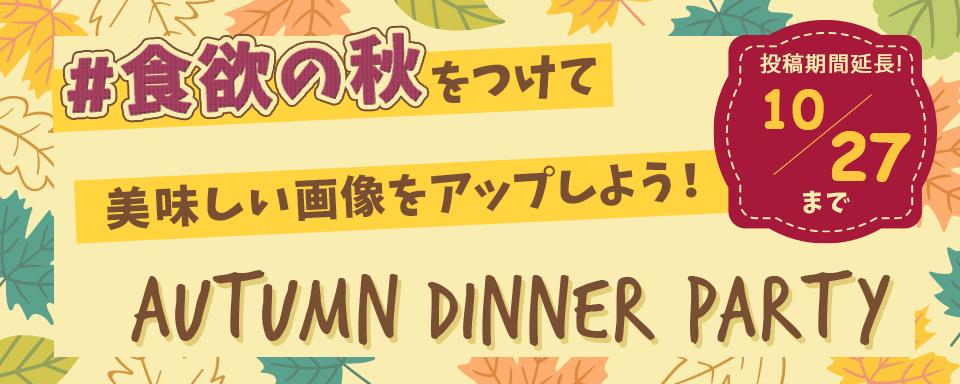 食欲の秋!秋のディナーパーティー開催!!