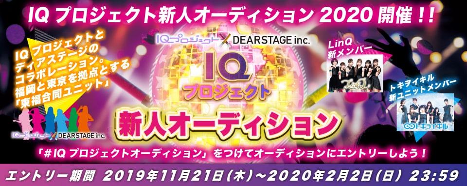 「IQプロジェクト新人オーディション2020」を.yell plusで開催!!