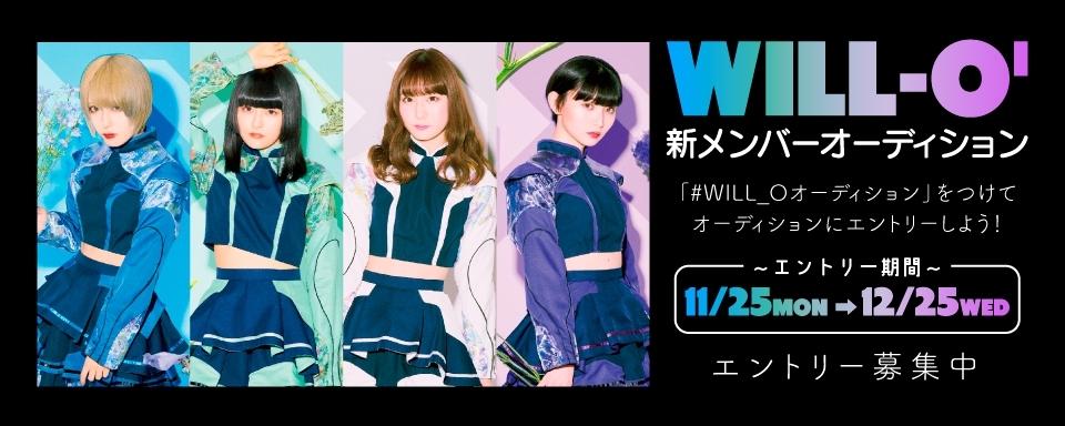 「WILL_O'」新メンバーオーディションを.yell plusで開催!!