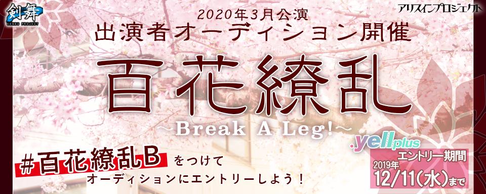 「百花繚乱〜Break A Leg!〜」出演者オーディションを.yell plusで開催!!