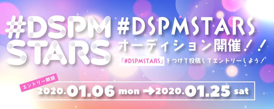 #DSPMSTARSオーディションを.yell plusで開催!! 「#DSPMSTARS」をつけてオーディションに参加しよう!!