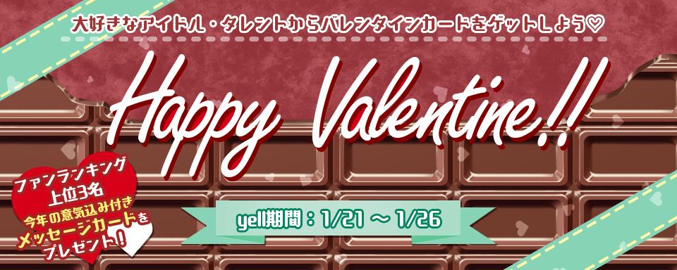 Valentine's Day2020プレゼント企画開催!