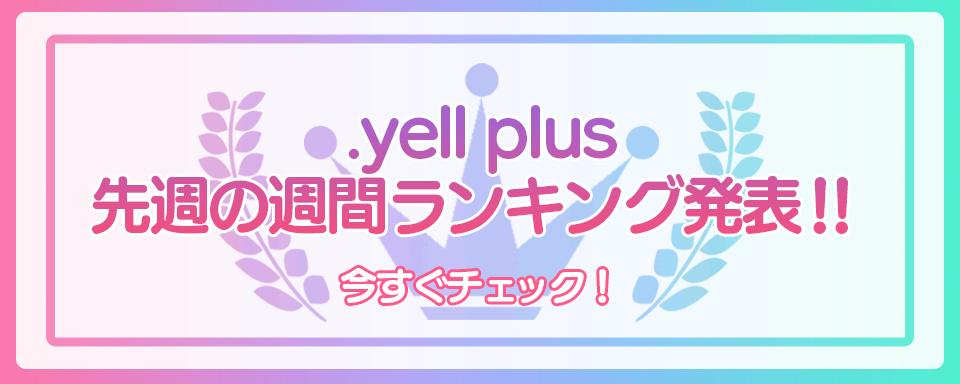 週間yellランキング発表!【3/16~3/22】