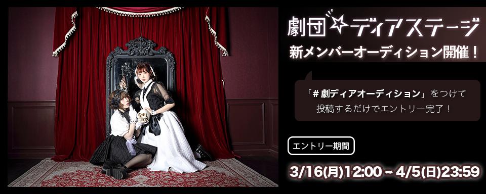 「劇団☆ディアステージ」新メンバーオーディション開催!