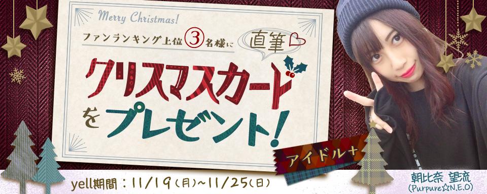 【アイドル+】MERRY X'mas!!好きな女の子から直筆メッセージ&宛名入りクリスマスカードをもらおう!!