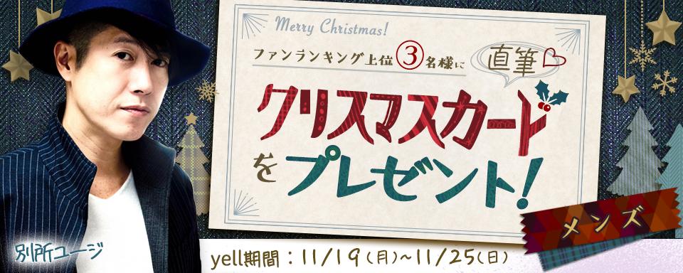 【メンズ】MERRY X'mas!!好きなメンズから直筆メッセージ&宛名入りクリスマスカードをもらおう!!