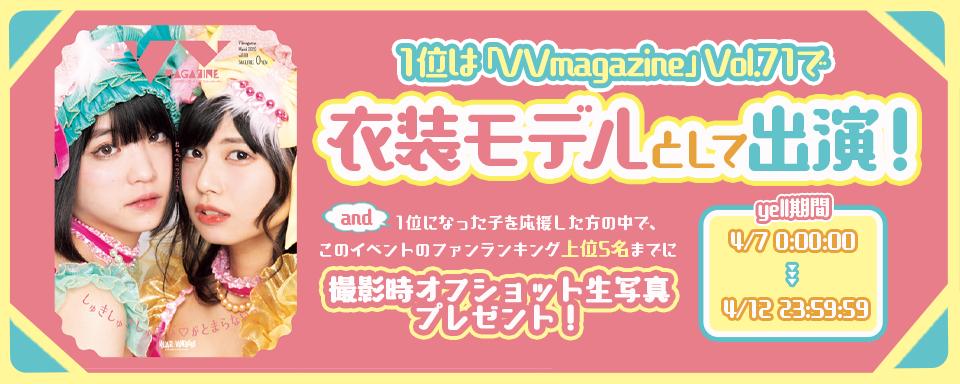 VV公式フリーペーパー「VVmagazine」衣装モデル出演争奪戦!
