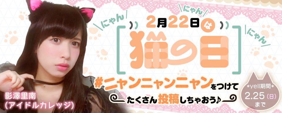 2月22日は猫の日♡ 「#ニャンニャンニャン」をつけて、猫コス、猫耳、本物の猫!?の画像を投稿しちゃおう♪