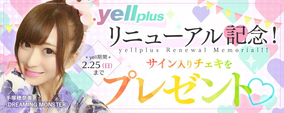 「.yell plus」リニューアル記念!大好きなあの人からサイン付きチェキをもらおう♡