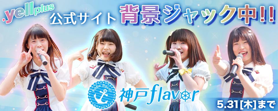 【背景ジャック】神戸flavorさんがweb版の背景をジャック!